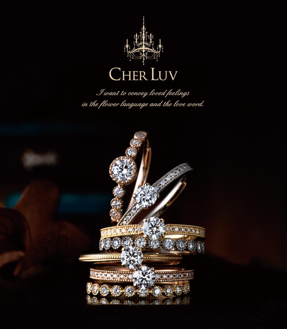 婚約指輪・結婚指輪のアンティークブランド – シェールラブ イメージ画像